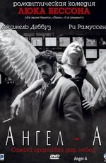 Ангел-А