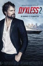 Духless 0 (2015)