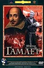 Постер к фильму Гамлет