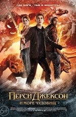 Перси Джексон и Море чудовищ / Percy Jackson: Sea of Monsters (2013)