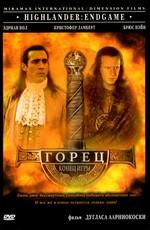 Горец 0: Конец зрелище / Highlander: Endgame (2000)