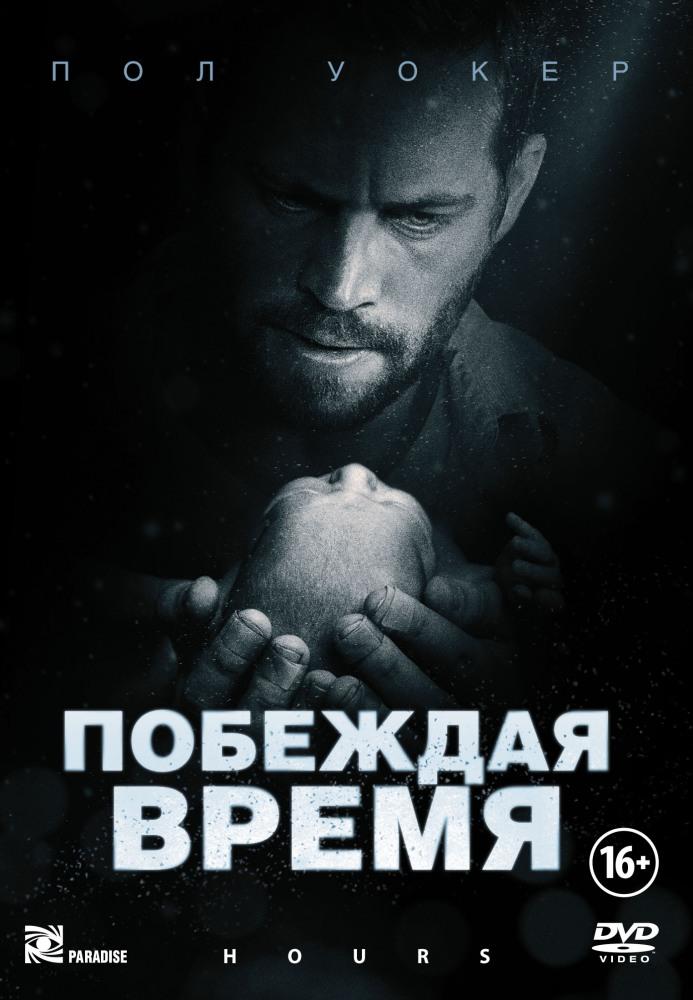 Фильм любовь сквозь время (2014) скачать торрент в хорошем.