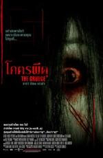 Постер к фильму Проклятие