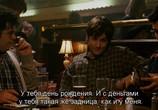 Кадр изо фильма Двадцать Одно торрент 033033 сцена 0