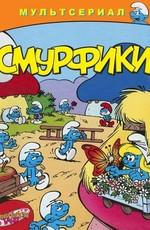 Смурфы (Смурфики) / Smurfs (1981)