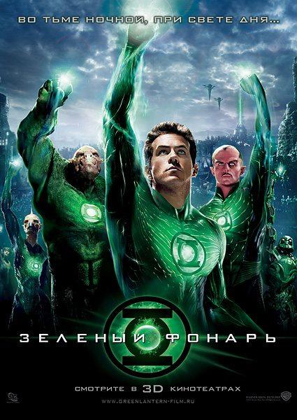 Зеленый Фонарь (2011) (Green Lantern)
