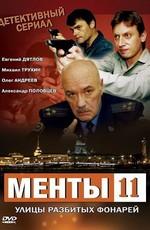 Постер к фильму Менты: Улицы разбитых фонарей