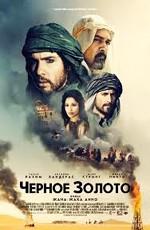 Постер к фильму Черное золото