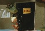 Скриншот фильма Чебурашка и крокодил Гена / ремастер (1969) Чебурашка и крокодил Гена сцена 6