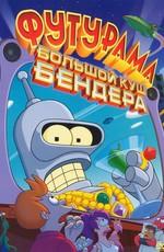 Футурама: Большой нагар Бендера / Futurama: Bender's Big Score (2007)