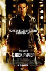 Джек Ричер / Jack Reacher (2013)