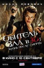 Обитель зла 0: Жизнь впоследствии смерти 0D / Resident Evil: Afterlife (2010)