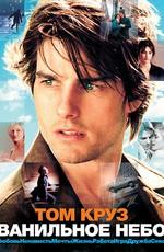 Ванильное небо / Vanilla Sky (2002)