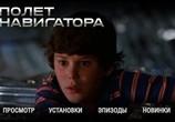 Кадр изо фильма Полет навигатора торрент 011974 любовник 0