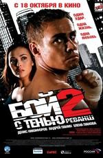 Бой от тенью 0: Реванш (2007)
