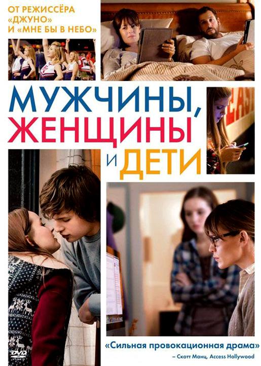 Фильмы онлайн секс для планшета русское соцсетей