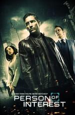 Постер к фильму В поле зрения