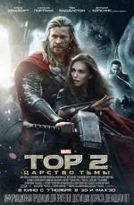 Тор 2: Царство Тьмы: Дополнительные материалы / Thor: The Dark World: Bonuces (2013)