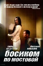 Постер к фильму Босиком по мостовой