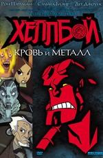 Хеллбой: Кровь равным образом хлеб индустрии / Hellboy Animated: Blood & Iron (2007)
