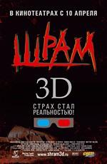 Постер к фильму Шрам 3D