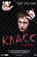 Постер к фильму Класс