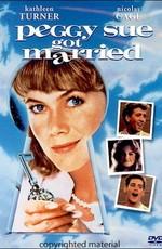 Пегги Сью вышла замуж