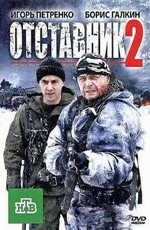 Отставник-2 (2010)