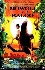 Вторая кодекс джунглей: Маугли да Балу / The Second Jungle Book: Mowgli & Baloo (1997)