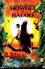 Вторая книга джунглей: Маугли равно Балу / The Second Jungle Book: Mowgli & Baloo (1997)