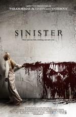 Синистер / Sinister (2012)