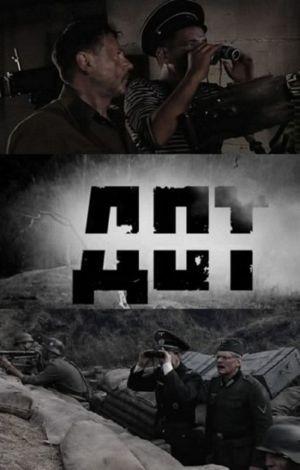 Дот Фильм 2009 Скачать Торрент - фото 6