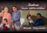Кадр с фильма Дневник мамы первоклассника