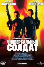 Универсальный солдат / Universal Soldier (1992)