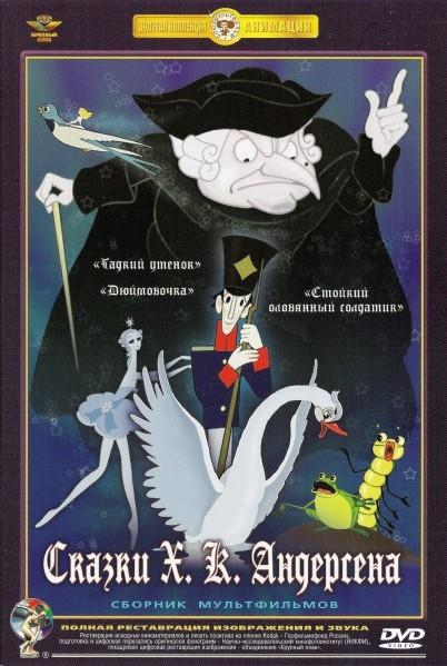 Торрент коллекция советские сказки фильмы фото 556-784