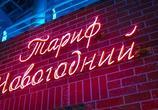 Кадр с фильма Тариф Новогодний торрент 0611 любовник 0