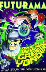 Футурама: В дикую зеленую приволье / Futurama: Into the Wild Green Yonder (2009)