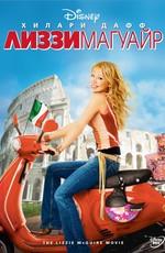 Фильм лиззи магуайр (2003) смотреть онлайн или скачать фильм через.