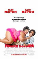 Постер к фильму Уловки Норбита