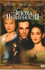 Постер к фильму Эпоха невинности
