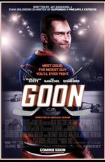 Вышибала / Goon (2012)