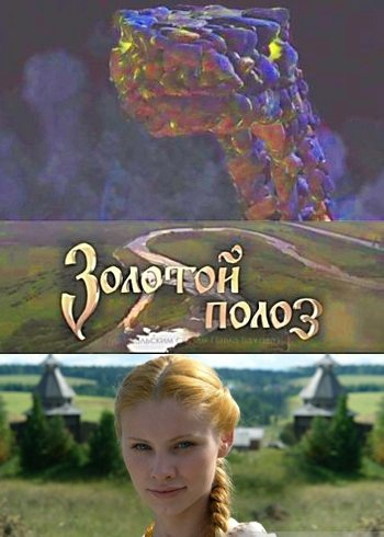 Золотой полоз (2007)