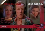 Кадр изо фильма Реальная Любовь торрент 017399 план 0