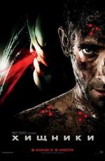 Хищники / Predators (2010)
