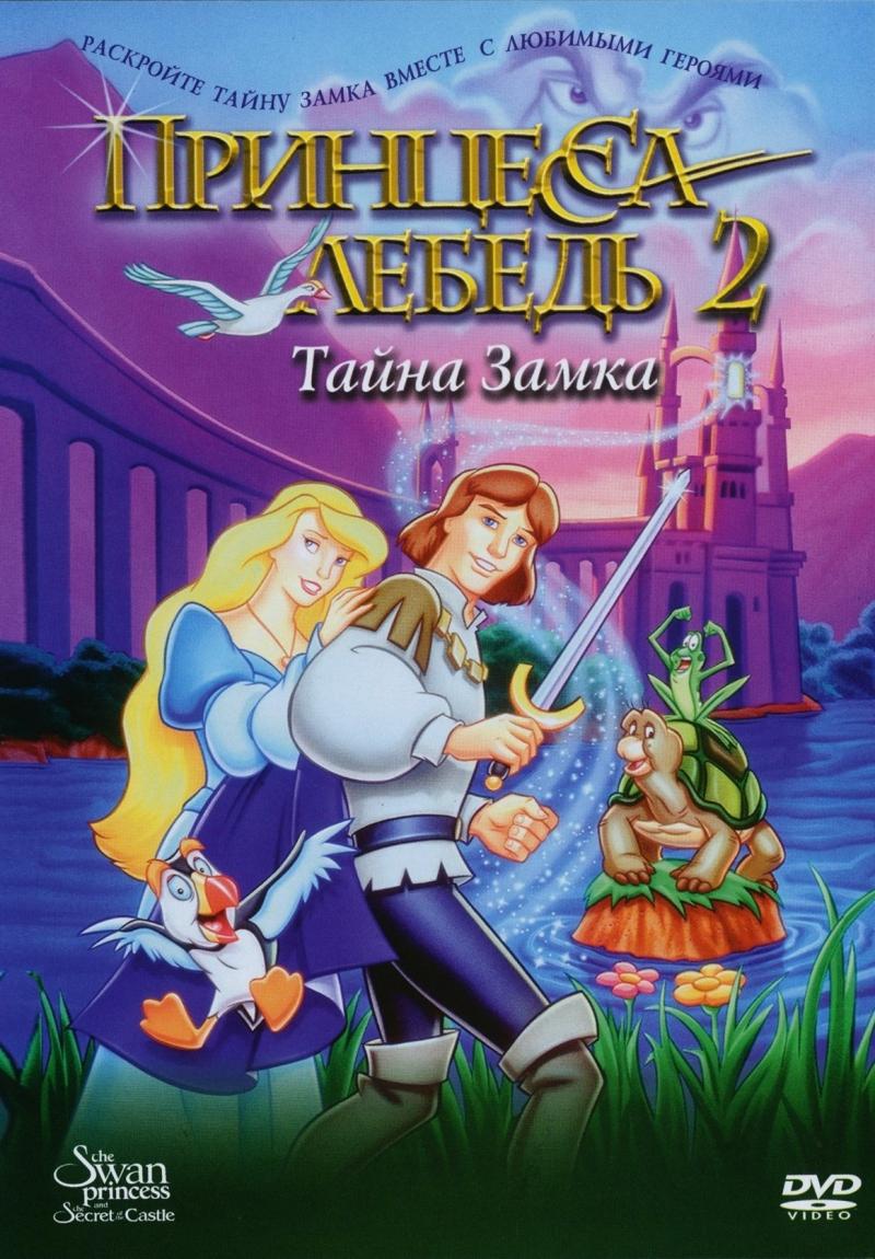 Принцесса-лебедь 2 скачать торрент
