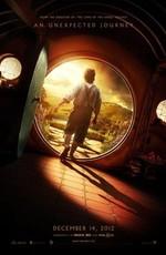 Хоббит: Нежданное путешествие: Дополнительные материалы / The Hobbit: An Unexpected Journey: Bonuces (2012)