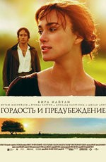 Постер к фильму Гордость и предубеждение