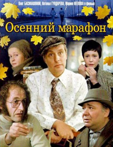 «Осенний Марафон» — 1979