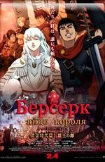 Берсерк. Золотой век: Фильм I - III / Berserk Golden Age Arc: I - III (2012)