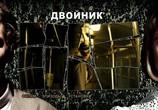 Кадр с фильма Двойник торрент 063693 любовник 0